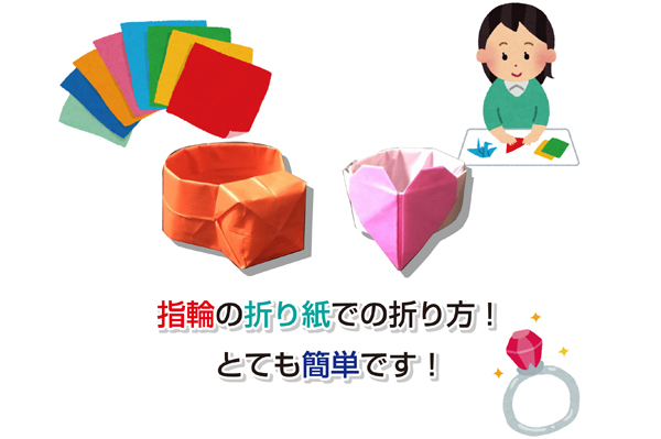 ring origami Eye-catching image