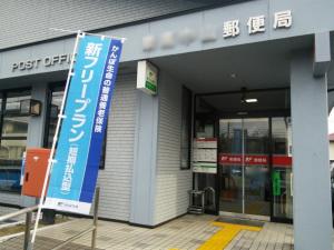 yubinkyoku