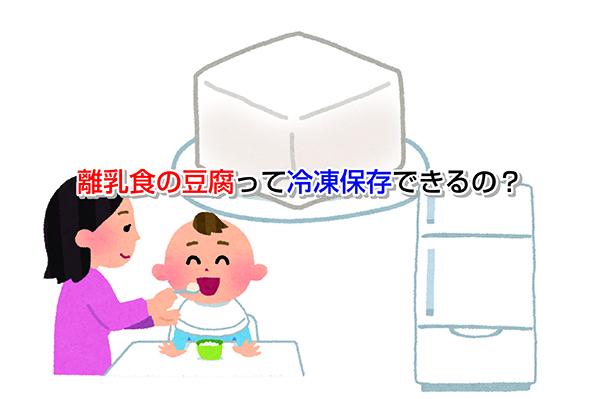 Baby Food tofu Eye-catching image