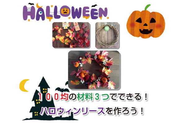Halloween lease Eye-catching image
