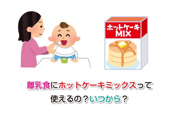 Hot cake mix in baby food Eye-catching image