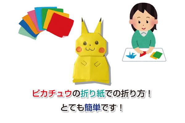 Pikachu Eye-catching image