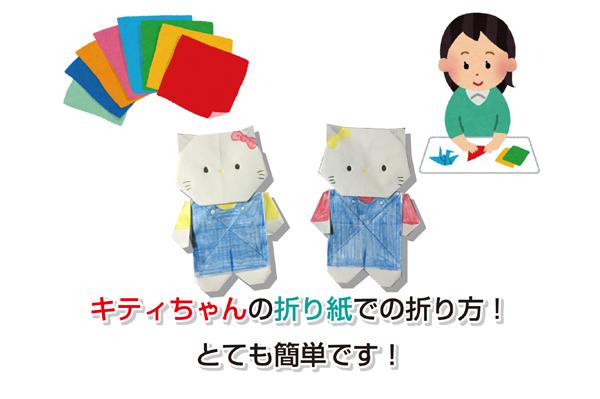 kithi origami Eye-catching image