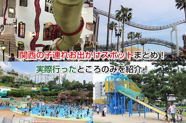 Kansai Outing spot Eye-catching image
