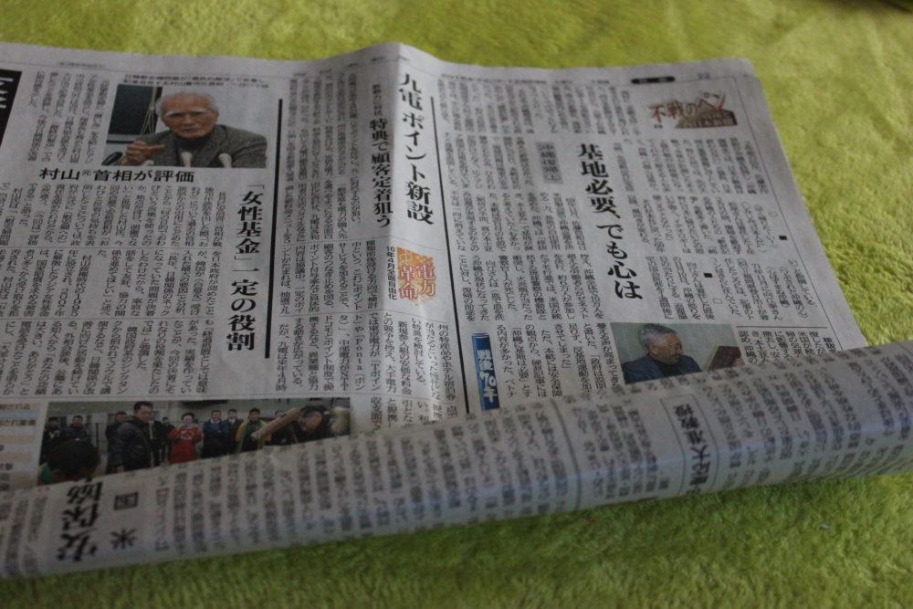 新聞紙を折る