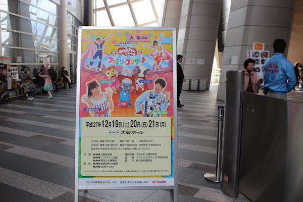 NHK family concert2