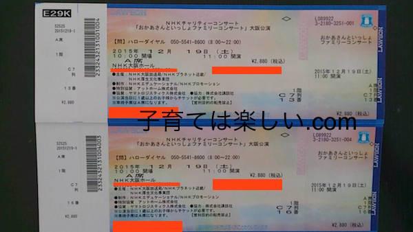 NHK family concert20