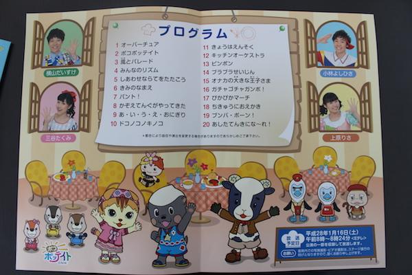 NHK family concert6