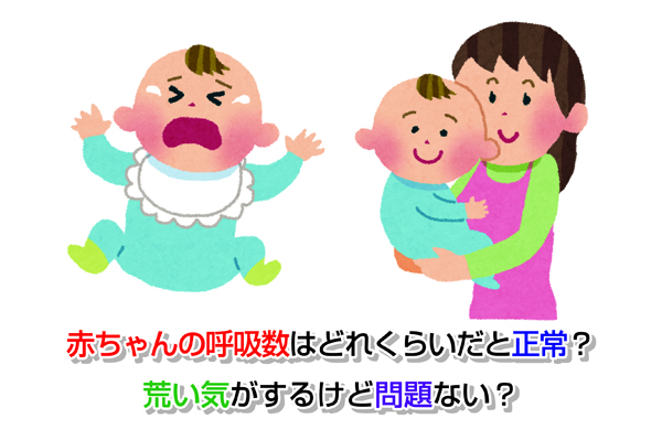 Breathing of baby Eye-catching image 2
