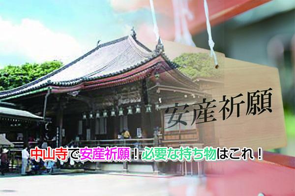 Nakayama-dera Eye-catching image