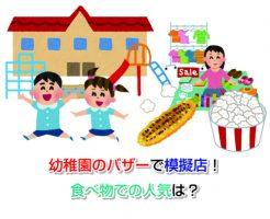 Bazaar of kindergarten Eye-catching image