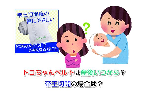 Belt postpartum Eye-catching image