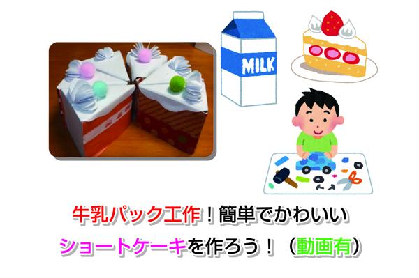 Milk carton work Eye-catching image