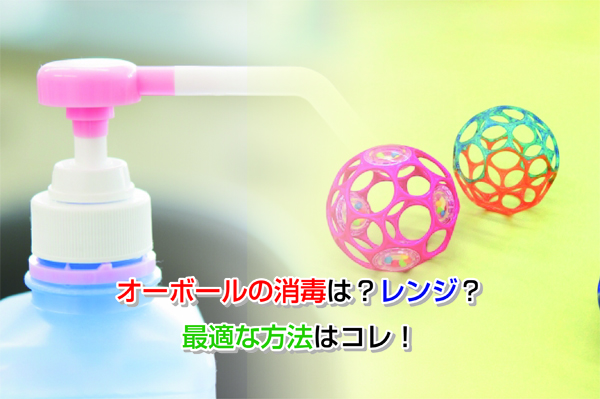 Oball Disinfection Eye-catching image