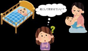赤ちゃん 起こす