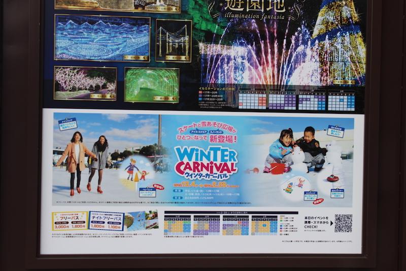 hirapa- wintercarnival