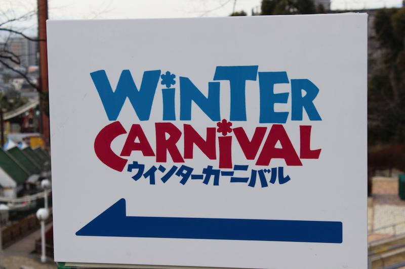 hirapa- wintercarnival1