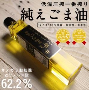 egoma oil