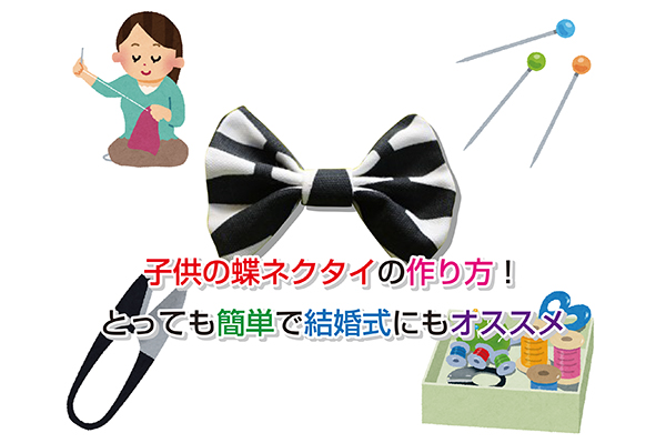 A bow tie Eye-catching image2