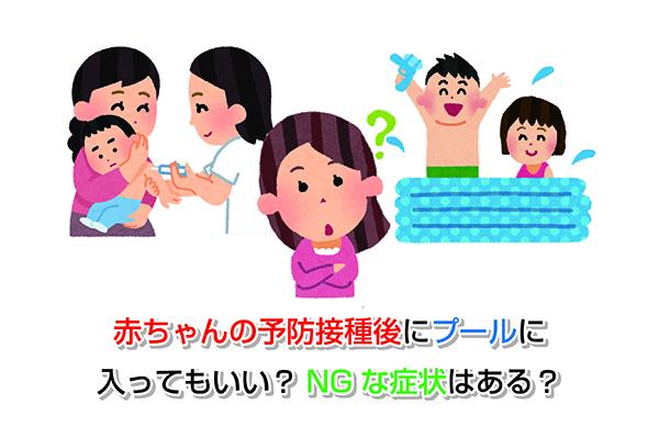 赤ちゃんの予防接種後にプールに入ってもいい?NGな症状はある?