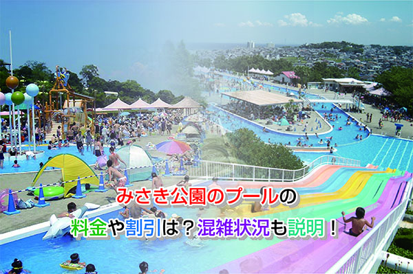 Misaki Park Eye-catching image