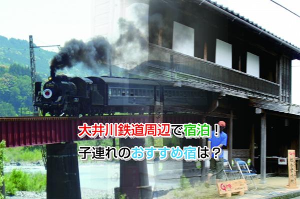Oigawatetsudo2 Eye-catching image