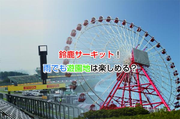 Suzuka Circuit rain Eye-catching image