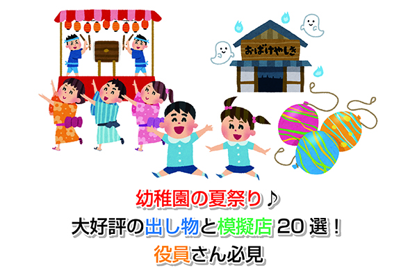 kindergarten summer festival Eye-catching image