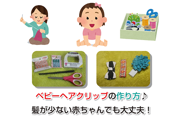 Baby hair clips Eye-catching image