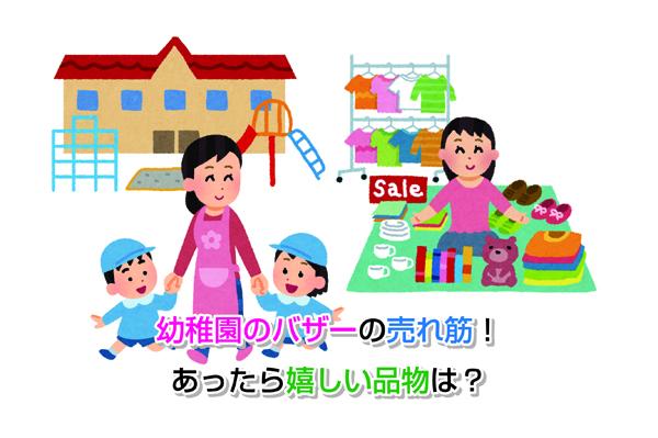 Kindergarten bazaar Eye-catching image