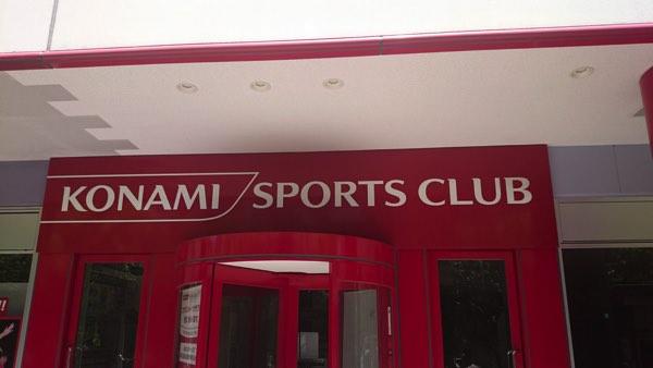 2016-05-12 10.12.37konami sports club