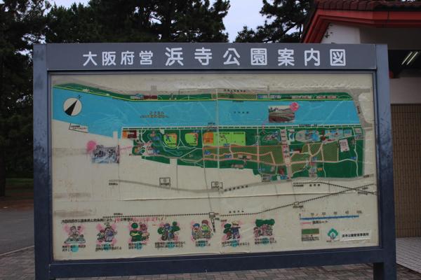 002hamadera park