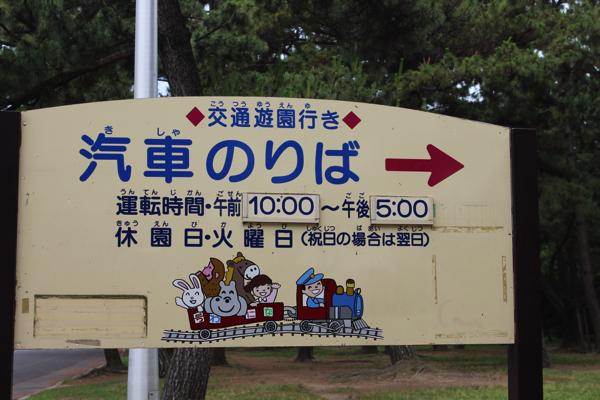 016hamadera park