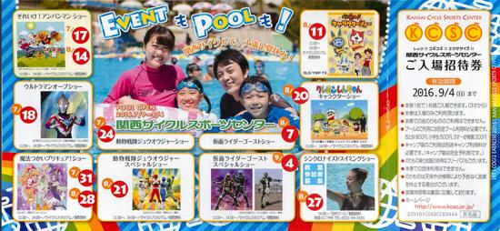 kansai_cycle_sports_centor01