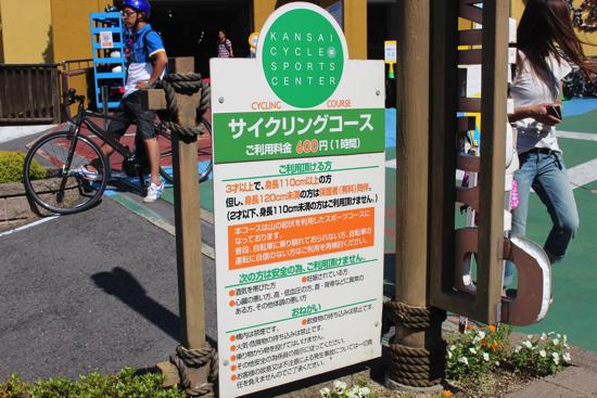 kansai_cycle_sports_centor24