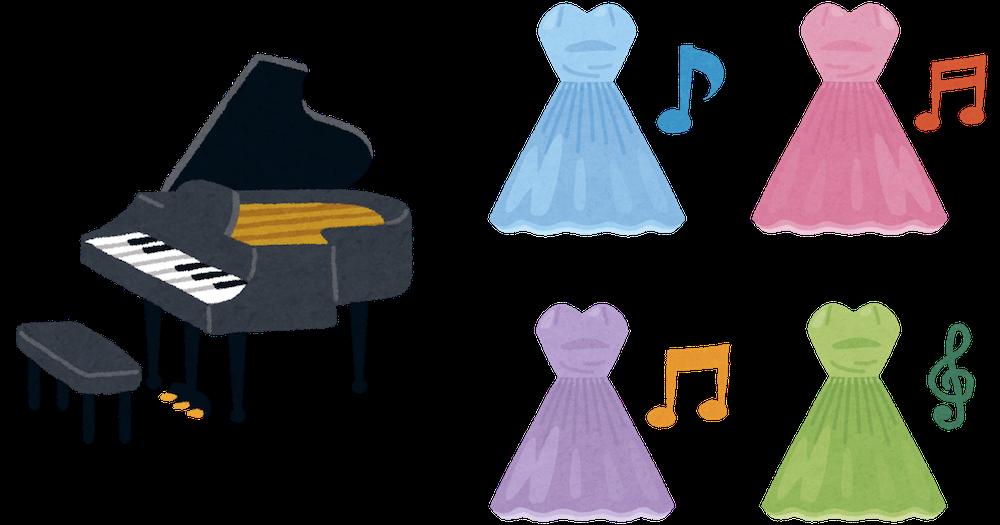 ピアノコンクールの服装