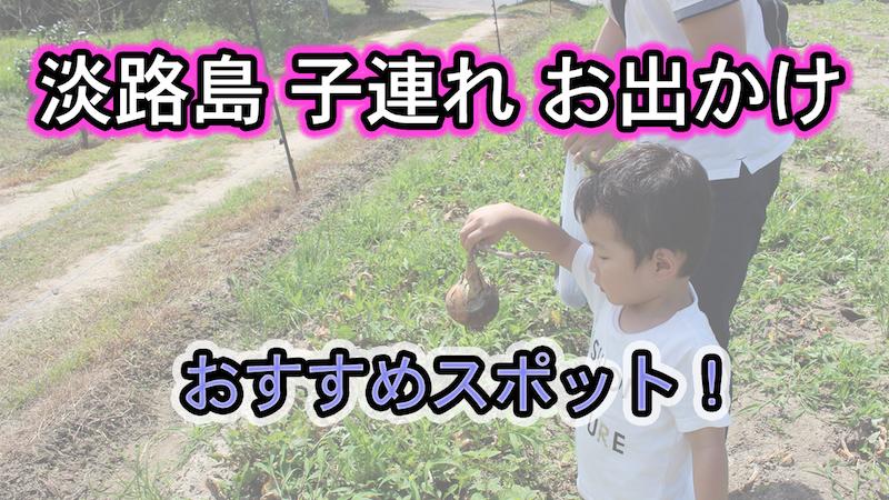 awaji_island_spot