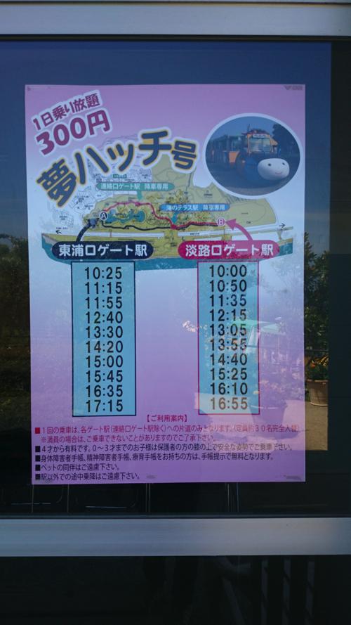 awaji_island_yumehatch003