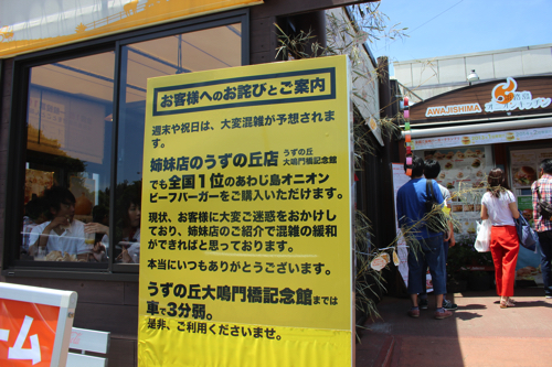 michinoeki_uzushio020