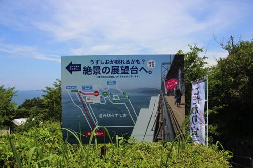 michinoeki_uzushio021
