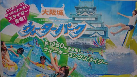 osaka_castle_water_park014