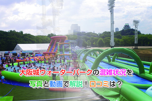 Osaka Castle Water Park Eye-catching image