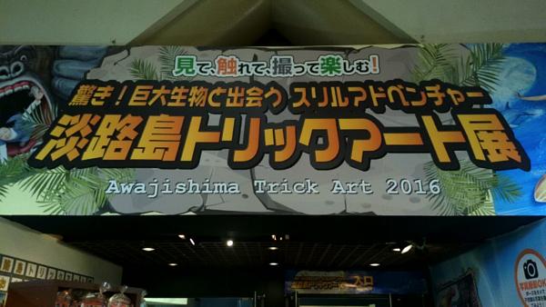 trickart_awaji_island036