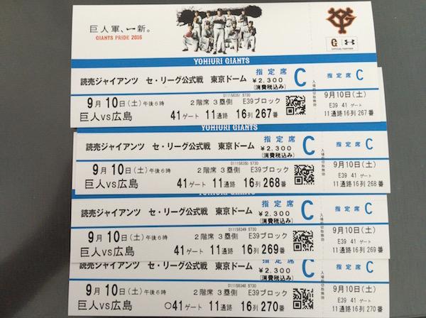 carp-ticket
