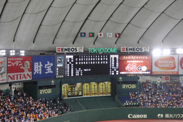 carp_champion_tokyo_dome059