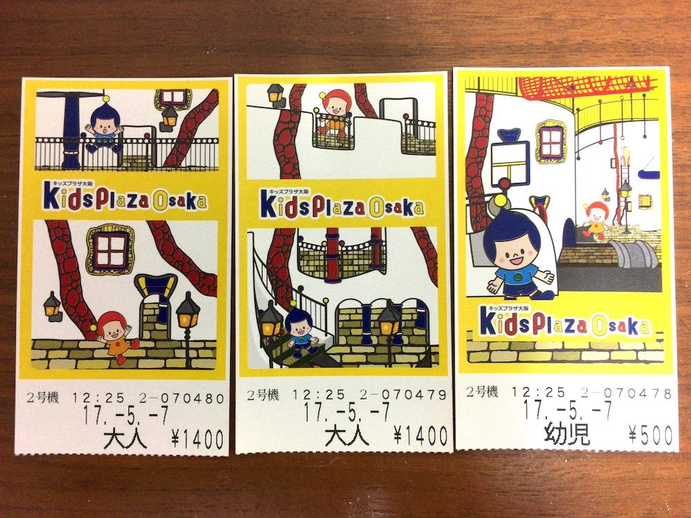 kids plaza osaka ticket 3rd