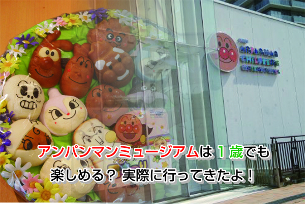 Anpanman Eye-catching image