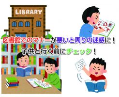 Manners in the library Eye-catching image