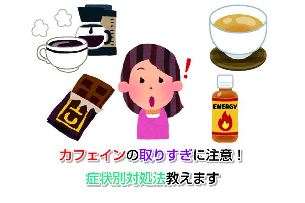caffeine Eye-catching image