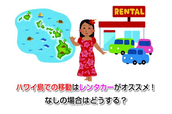 Car rental Eye-catching image